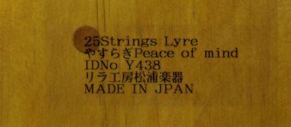 25弦リラID